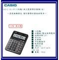 CASIO DS-2B (12位數)桌上型商務計算機~店長推薦商品 會計辦公事務計算的好幫手~