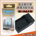 《電池王》Rollei Prego DP 4200 / 5200 / da70 高容量防爆鋰電池+充電器配件組