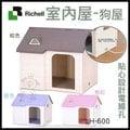 *GOLD* 【免運費】日本Richell 室內屋(三色) LH-600 ~貼心設計電線孔,愛犬冬天也能暖呼呼