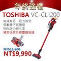 TOSHIBA VC-CL1200 東芝手持無線吸塵器 送紫外線塵蹣吸頭 除塵蹣 V6 SV07 DC61 DC62