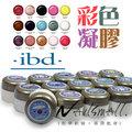 《美國 IBD》可卸式彩色凝膠 7g《Nails Mall美甲美睫批發》