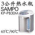 (新品)SAMPO 聲寶3.0L保溫型熱水瓶 KP-PB30M