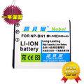 ■諾貝爾■精裝 For SONY NP-BN1 專業級高容量980mAh副廠鋰電池DSC-TX7/W310,W320,W330,W350,W360,W370,W320,W380,W390,TX5,WX..