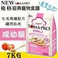 【來店自取$1020】新優格TOMA-PRO成幼貓(雞肉&米)7kg化毛高纖配方/成貓幼貓/全系列添加藜麥