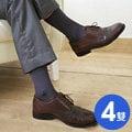 三花 專利無痕肌 皮鞋專用紳士襪(4雙)
