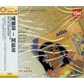 【EMI】Verdi: Aida 威爾第:阿依達(卡芭葉,多明哥,慕提,新愛樂管弦樂團)(3CD)(留聲機百大)