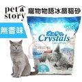 【歡迎自取】寵物物語Pet Story冰晶貓砂5kg《抗菌無味》懶人水晶貓砂,另有四包免運賣場