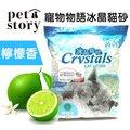 【歡迎自取】寵物物語Pet Story冰晶貓砂5kg《檸檬香》懶人水晶貓砂,另有四包免運賣場