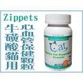 【李小貓之家】Zippets《牛磺酸貓用心血管保健顆粒》牛磺酸、左旋肉鹼、補充貓咪營養