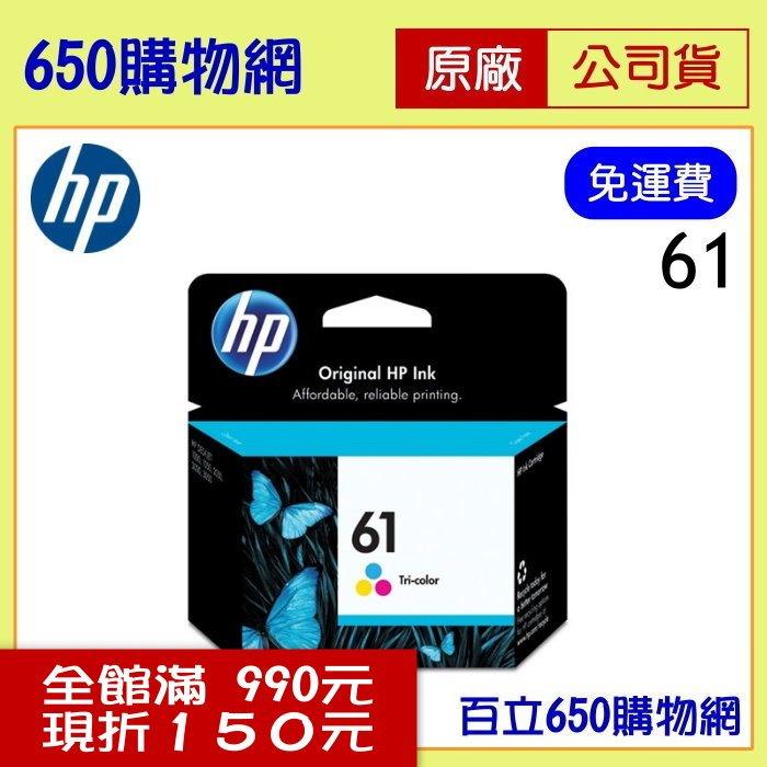 (免運/含稅)HP 61 CH562WA 彩色原廠墨水匣 適用 DJ1010 1050 2000 2050 2510 2540 3000 3050 OJ2620 OJ4630 ENVY4500