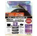 【電子超商】PX 大通 高速乙太網HDMI線15米 全新品 有保固《HD-15MX》