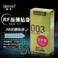 【夢娜情趣用品】日本okamoto岡本.003 REAL FIT 極薄貼身保險套(12片裝)