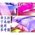 ==YvH==Anna 100%台灣精梳純棉 粉紅色 帝王折 雙人下床裙 台灣印染 可訂做