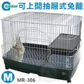 旺旺來【自取$2890】日本MARUKAN新款抽屜式兔籠MR-306(附跳板+輪子)M號