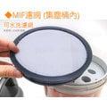 (零件)吸塵器濾網 for 禾聯 EPB-275 專用/ HEPA等級H12 / 集塵桶MIF濾網 EPB-257
