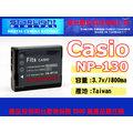 數位小兔【Casio NP-130 鋰電池】電池 一年保固 相容 原廠 充電器 EX ZR100 ZR700 ZR1000 H30