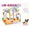 麗嬰兒童玩具館~原木串珠歡樂迷宮-大.軌道串珠迷宮組-益智歡樂優質選