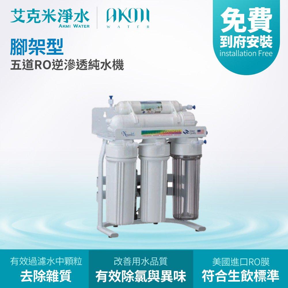 【艾克米淨水】五道RO逆滲透純水機/淨水器/濾水器 (腳架型)-- 配備壓力桶、鵝頸龍頭及全套管材零件《免費安裝》