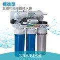 【艾克米淨水】標準五道RO逆滲透純水機/淨水器/濾水器-- 配備壓力桶、出水鵝頸龍頭及全套管材零件《免費安裝》