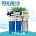 【艾克米淨水】微電腦自動沖洗五道RO逆滲透純水機/淨水器/濾水器--配備壓力桶、鵝頸龍頭及全套管材零件《免費安裝》