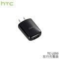 【公司貨】HTC TC U250 原廠旅充頭/充電器 Desire 816/820/820G+/826/700/600c/601/610/620/620G/626/626G+/500/501/526G..