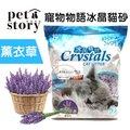 【歡迎自取】寵物物語Pet Story冰晶貓砂5kg《薰衣草》懶人水晶貓砂,另有四包免運賣場