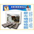 【李小貓之家】美國Drinkwell《好好喝‧瀑布式噴泉電動飲水機‧濾棉組》三片,適用多款
