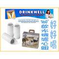 【李小貓之家】美國Drinkwell《好好喝‧瀑布式噴泉電動飲水機‧360度款濾心組》一組三個