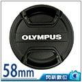 Olympus LC-58C 原廠鏡頭蓋 58mm (M.ZD 14-150mm,75-300mm,40-150mm,75mm 鏡頭專用)