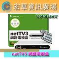 ☆宏華資訊廣場☆ 登昌恆 UPMOST netTV3 網路電視盒 支援數位化第四台