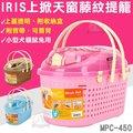 【自取$590元】日本IRIS上掀天窗側背塑膠藤紋提籠MPC-450/寵物外出籠/外出提籃(三色可選)