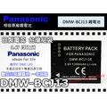 數位小兔【Panasonic DMW-BCJ13 DMW-BCJ13E 鋰電池】相容原廠 顯示電量 Leica LX5 LX7 D-LUX5 D-LUX 5