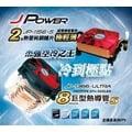 【玩家精品】杰強J-Power JP-1156-S 雙熱導管1U散熱器 - 支援775/1156/1155/AM2/AM3/ 8cm風扇全銅