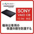 《免運》SONY VAIO CB 系列 15.5吋 專用超透超顯影機身貼 機身膜 機身保護貼