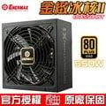 【恩典電腦】保銳 Enermax 安耐美 銅霸 ETP350AWT 80plus銅牌 350W 全日系電容 電源供應器 含發票含運