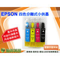 【浩昇科技】EPSON T0631~T0634 填充式墨水匣 C67/C87/CX3700/CX4100/CX4700/CX5700F【贈30CC墨水】