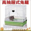 ★日本Marukan新款高抽屜式兔籠 MR-307/MR-309/MR-276底網不傷腳.貓籠、狗籠、天竺鼠籠、貂籠