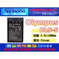 數位小兔 Olympus BLS-5 BLS5 鋰電池 1年保固 E410 E420 E620 E-PL5 E-PM2 E-P3 E-PM1 E-PL3 E-PL2 E-P1