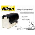 數位小兔 【NIKON 原廠 P300 P310 P330 皮套 白色 】 手工 相機包 相容原廠 底座 背帶 皮質包