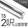 T5 2尺 110V 山形雙管燈具組-含燈管(白/黃光)(14W×2)