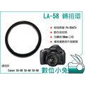 數位小兔【Canon LA-58 套筒】SX30 IS 濾鏡 轉接環 套筒 相容 原廠 FA-DC67A SX-30 SX-40 SX-50 58mm