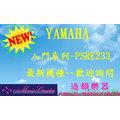 造韻樂器音響 全新 Yamaha PSR-E233 電子琴 最新款 新機上市 E233 E333 E423 歡迎詢問