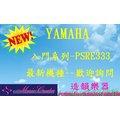 造韻樂器音響- JU-MUSIC - YAMAHA PSR-E333 電子琴 最新機種 配件大贈送 E233 E333 E423 歡迎詢問