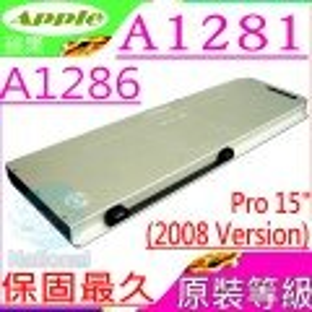 APPLE電池(原裝等級)-蘋果 A1281電池,A1286電池,MacBook 15吋,MB470,MB471,MB772,MC026,MB772*/A,MB772J/A,MB772LL/A