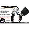 數位小兔 Rogue 樂客 LF-4003 萬用 柔光罩 反光板 柔光片 閃燈 PENTAX AF-430fgz,AF540fgz YN-560 II 永諾