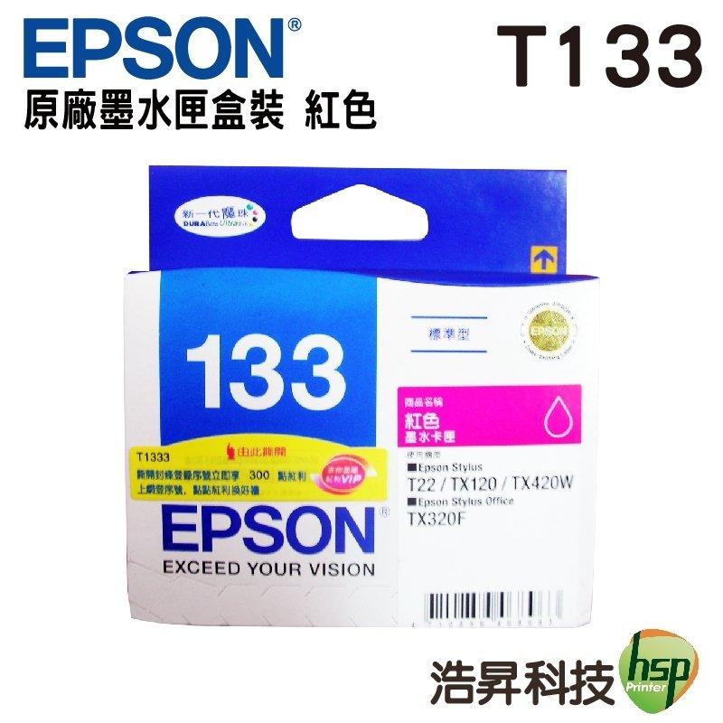 【浩昇科技】EPSON 133 / T133 紅色 原廠盒裝墨水匣 T22/TX120/TX420W/TX320F IAME50