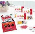 家酪優-紅寶A菌(蔓越莓乳酸菌)三盒優惠加贈 加贈 蔓越莓的好功效 健康好書1本