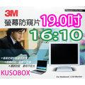 ★附迷你固定貼片★ 3M 19吋 LCD 16:10 保護防窺片 型號:PF19.0W《 255.2mm x 408.0mm 防窺片 》