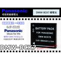 數位小兔【Panasonic DMW-BCK7 電池 鋰電池】DMW-BCK7 BCK7E FX78 S1 S3 一年保固 可顯示電量 原廠 充電器