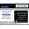 數位小兔【Panasonic DMW-BCK7 電池】鋰電池 DMW-BCK7 BCK7E FX78 S1 S3 一年保固 可顯示電量 原廠 充電器
